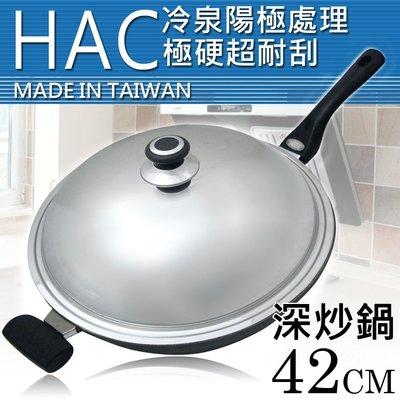 【H.A.C】碧翠絲冷泉陽極第2代幸福炒鍋-42cm (附304不銹鋼鍋蓋) / 免運費