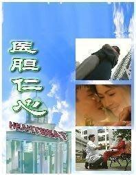 【醫膽仁心】陳之財 陳莉萍 郭淑賢 25集3碟DVD