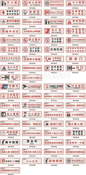 SX千貨鋪-禁止貨梯乘人安全標識牌提示牌 安全警示牌標志牌警告告示指示牌