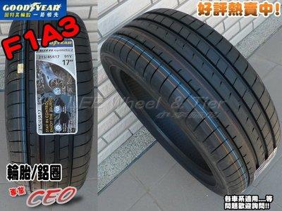 【桃園 小李輪胎】 GOOD YEAR 固特異 F1A3 德國製 215-45-17 全系列規格 優惠價供應 歡迎詢價
