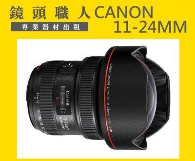 ☆鏡頭職人☆( 鏡頭出租 租鏡頭 ) :::: Canon EF 11-24MM USM 租 台北 板橋 楊梅