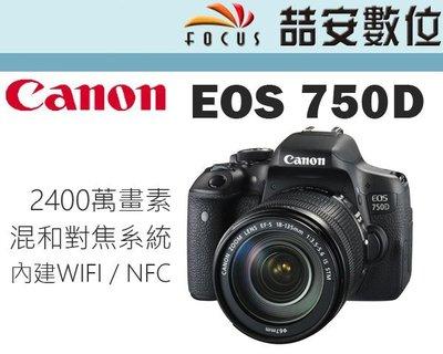 《喆安數位》Canon EOS 750D 18-135mm USM  觸控螢幕 平輸 兩年保固 #1
