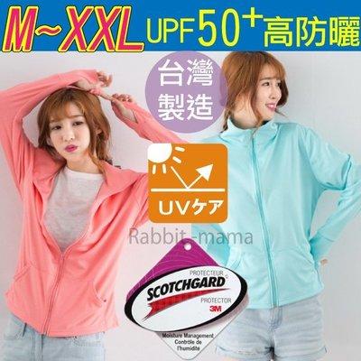 3M防曬外套衣(M~XXL)台灣製.貝柔抗UV防曬外套/加大尺碼外套/抗紫外線薄外套/防曬袖套/兔子媽媽