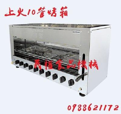 【民權食品機械】全新10管上火烤箱/十管烤箱/ 釣蝦場/ 烤肉爐/明火烤箱