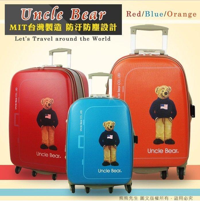 《熊熊先生》UNCLE BEAR 熊熊叔叔 28吋 行李箱 可加大 MIT 台灣製 防潑水 旅行箱 送好禮