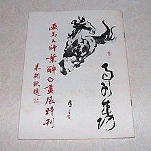 [賞書房] 戊午年 香港天馬畫展《畫馬大師葉醉白畫展特刊》
