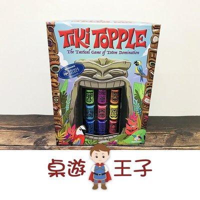 《桌遊王子》全新 推倒提基 Tiki Topple 英文版 (含中文說明書)【只賣正版桌遊】