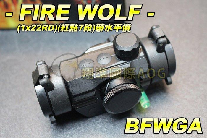 【翔準軍品AOG】FIRE WOLF 1x22RD(紅點7段)帶水平儀 狙擊鏡 瞄準鏡 防塵蓋 BFWGA