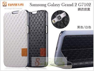日光通訊@BASEUS原廠Samsung Grand 2 G7102倍思錦衣 雅緻菱格超薄硬殼側掀皮套 站立式側翻保護套