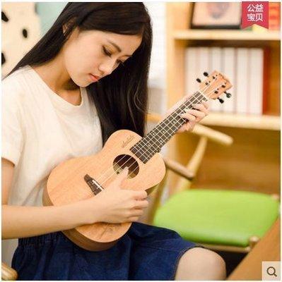 【不二藝術】畢維斯尤克裏裏初學者學生成人女23寸烏克麗麗ukulele26寸小吉他男女吉他樂BYYS188