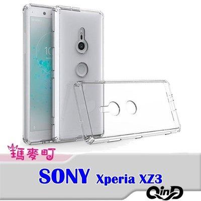 ☆瑪麥町☆ QinD SONY Xperia XZ3 雙料保護套 高透光 PC硬背殼