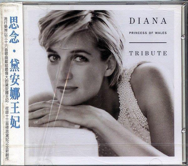 【塵封音樂盒】思念黛安娜王妃 Diana, Princess of Wales: Tribute 2CD  (全新未拆封)