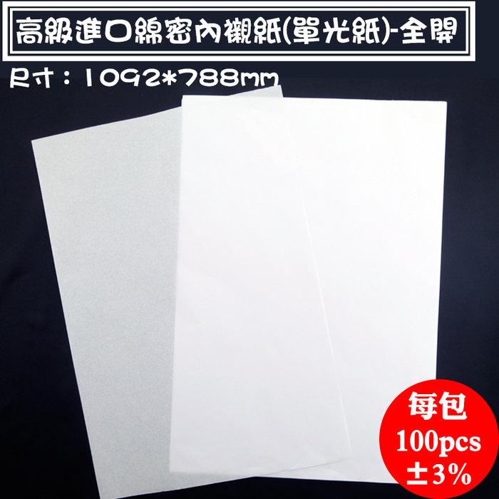 【高級進口綿密內襯紙-全開,100張,尺寸:1092*788mm】單光紙,各種尺寸規格填充紙,襯墊紙包裝材料,可裁切