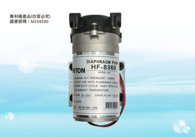 【水易購淨水網-苗栗店】HF-8369 海頓HITON 家用型RO逆滲透馬達 (JEAK技術轉移)
