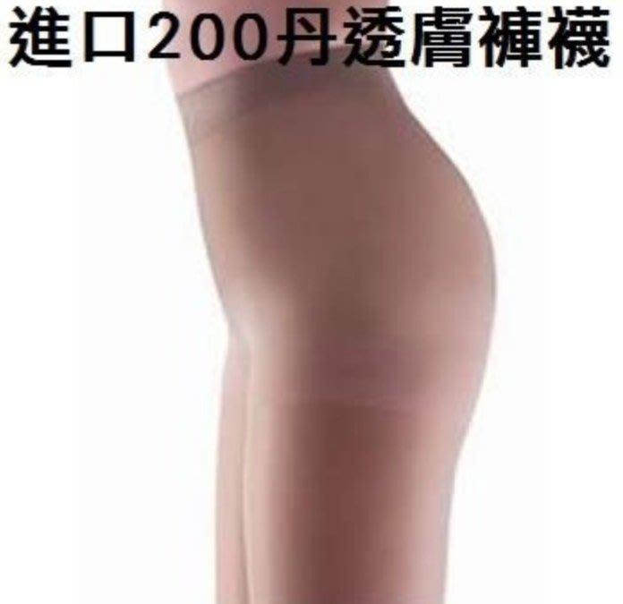 歐洲進口200丹透膚型褲襪,一雙$550元,3雙特價$1500元