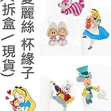 迪士尼 PUTITTO (現貨) 愛麗絲 瘋狂帽客 白兔先生 時鐘兔 妙妙貓 柴郡貓 牡蠣寶寶  杯緣子 公仔