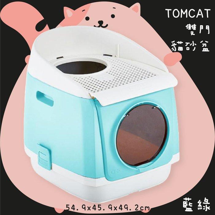 喵喵最愛🐾【TOMCAT】雙門貓砂盆(藍綠) 全罩式 落沙踏板 防漏結構 單層 自由艙 貓砂屋 貓便盆 貓廁所