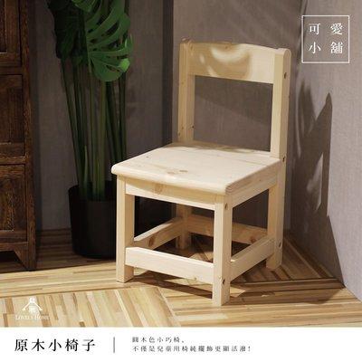( 台中 可愛小舖 )原木色 穩固 小椅子 兒童椅 擺飾 書桌椅 矮椅