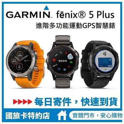 現貨 公司貨 Garmin Fenix5 Plus FENIX 5 三鐵錶 另有 5S 5X 935 945 745