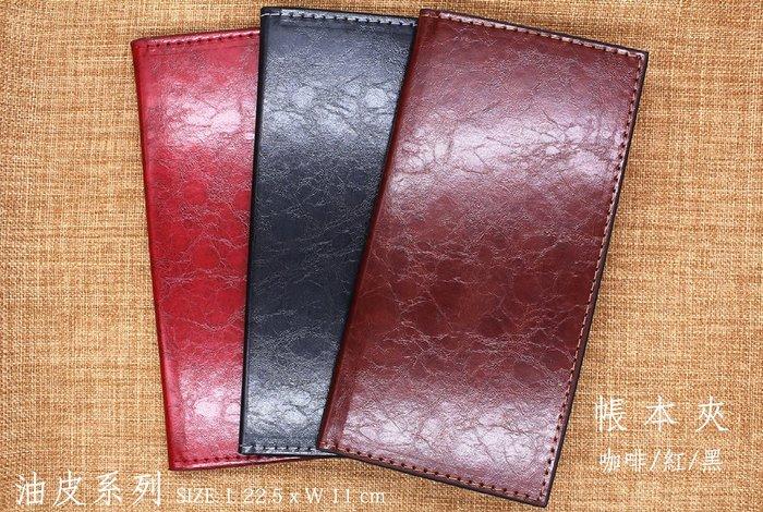 【無敵餐具】油皮系列皮製帳本夾(L22.5 x W11cm)3色可選~ 量多歡迎詢價【E0082】