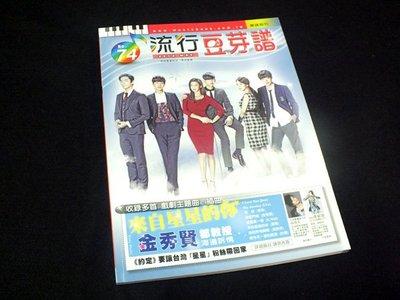 造韻樂器音響- JU-MUSIC - 流行豆芽譜 74 卓著 出版社 流行鋼琴 五線譜 第74冊