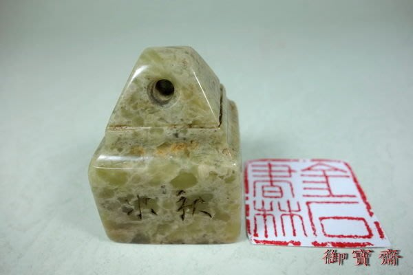 【御寶齋】--{方形印章}--老壽山石--刻文印章..// 特價只給第一標 //