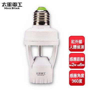 【含稅】太星電工 E27 360度 紅外線燈泡轉接座 WD601 紅外線感應燈座 AC110 / 220V 免接線
