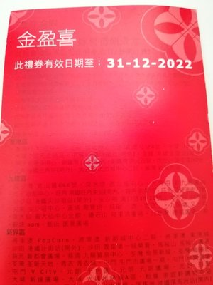 奇華金盈喜餅卡1張(有效期至31/12/2022)$60