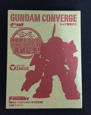 [斷貨 絕版]FW Converge 日版ACE附錄 夏亞專用 薩克 ZAKU II