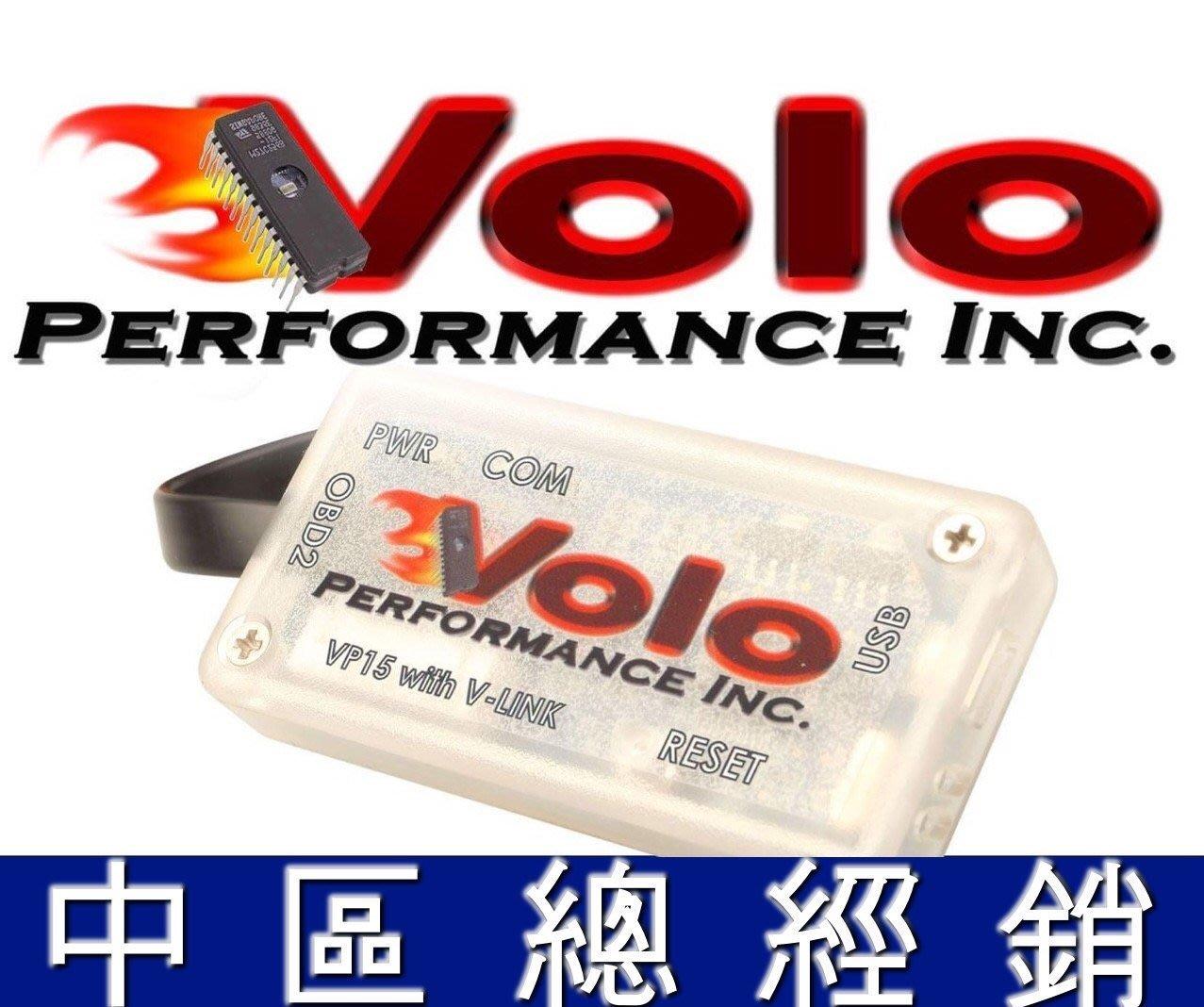 年終特賣!! 美國VOLO Performance Chip VP-15性能晶片/外掛電腦