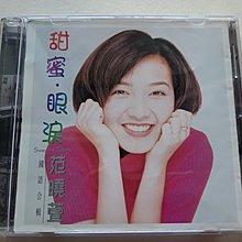 范曉萱 甜蜜,眼淚《自言自語》《眼淚》《你的甜蜜》《Rain》《只喝可樂的貓》《別在我的背後說壞話》  【九成新】