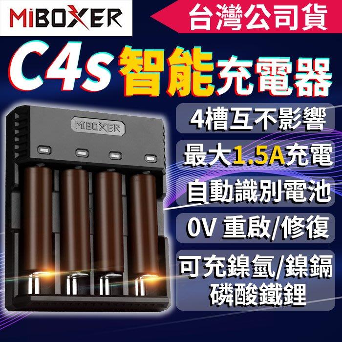 【傻瓜批發】MiBOXER C4s 1.5A *2全機4A快充充電器 電池修復 18650/21700鋰電池/鎳氫鎳鎘/