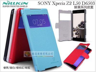 鯨湛國際~NILLKIN原廠 SONY Xperia Z2 L50 D6503 來電顯示視窗 鮮果超薄磁扣側翻皮套 側掀書本套