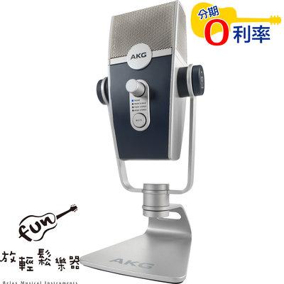 『放輕鬆樂器』AKG LYRA USB 電容式麥克風