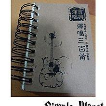 【Simple Planet】Ukulele譜 隨身攜帶
