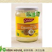 [綠工坊] Celebes  天然初榨椰子油   現貨到  冷壓初榨椰子油   菲律賓最大的生機農場   希品