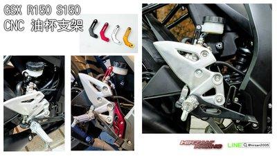 禾倉技研 油杯支架 CNC 腳踏後移   顏色選擇: 黑銀金紅  GSX R150 / S150 小阿魯