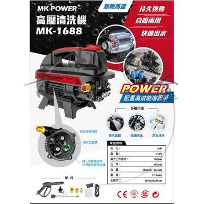 『青山六金』附發票 MK-1688 高壓清洗機 清洗機 兩用機 MK-POWER 無刷馬達