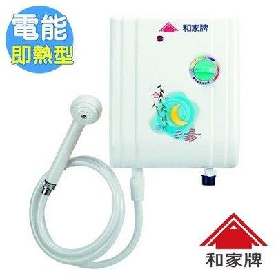 220V 和家牌 電能即熱型熱水器 UT-1000 台灣製造 瞬間式電能熱水器 電熱水器 可加購安裝 另有莊頭北 櫻花