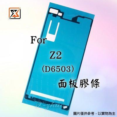 ☆群卓☆全新 SONY Xperia Z2 D6503 總成框膠 面板膠條 螢幕膠條