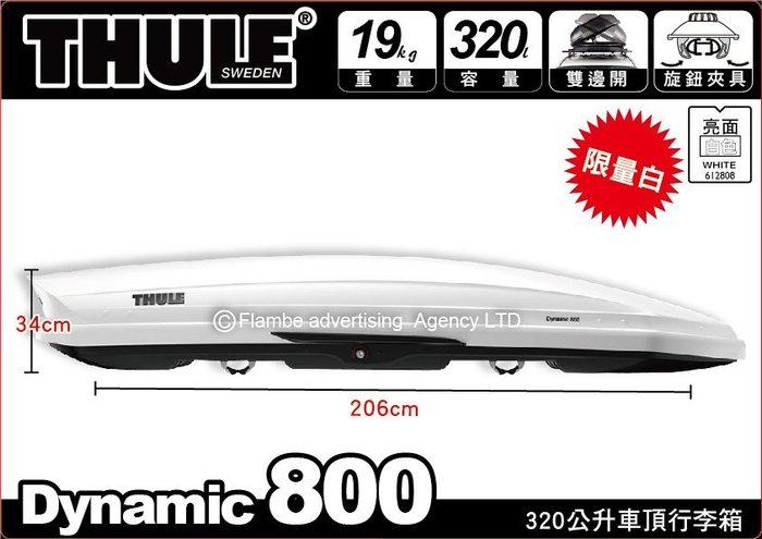 ∥MyRack∥都樂 THULE Dynamic 800 亮白 320公升 限量款∥雙開行李箱 車頂箱