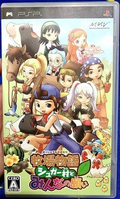 幸運小兔 PSP遊戲 PSP 牧場物語 蜜糖村與村民的願望 Bokujou Monogatari 日版 F1