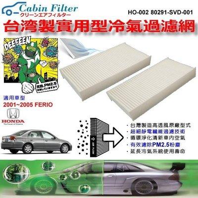 和霆車部品中和館—台灣製造 PM2.5實用型冷氣靜電過濾網/冷氣濾網/空調濾網 適用HONDA FERIO 七代喜美