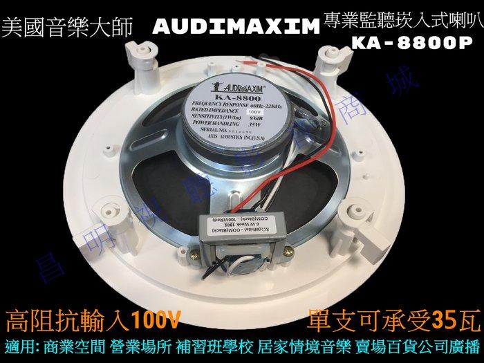 【昌明視聽】美國音樂大師AUDIMAXIM KA-8800P 天花板崁頂喇叭 功率30W 加掛阻抗匹配變壓器 高音質