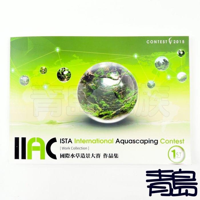B。。。青島水族。。。台灣ISTA伊士達---工具書 IIAC 國際水草造景大賽 作品集 玩家首選==2015 第一屆