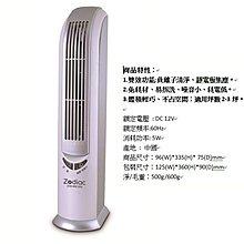 ZODIAC 諾帝亞 負離子空氣清淨機 空氣過濾 空氣清淨機 ZOD-MS1203
