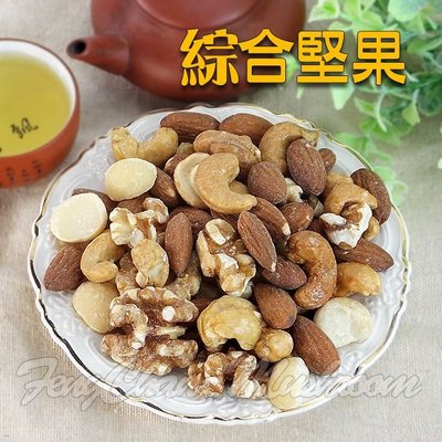 ~綜合堅果(200公克裝)~ 夏威夷豆、腰果、杏仁、核桃綜合4堅果,每天一把堅果,好吃又補充營養。【豐產香菇行】