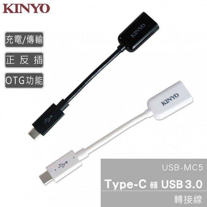 KINYO 耐嘉 USB-MC5 Type-C 轉 USB3.0 轉接線 充電線 OTG 傳輸線 公對母 轉接頭 轉換線