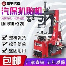 @振宇汽車LN-610+2扒胎機輔助臂 機械手汽車24寸扁平輪胎拆裝扒胎機 拆胎機