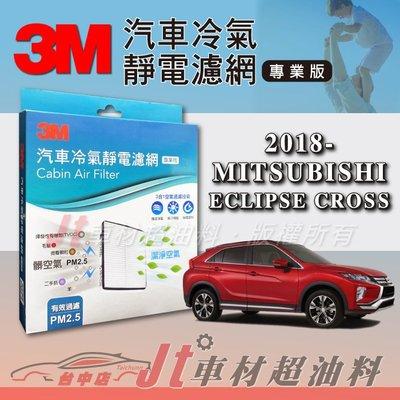 Jt車材 - 3M靜電冷氣濾網 - 三菱 MITSUBISHI ECLIPSE CROSS 2018年後 附發票